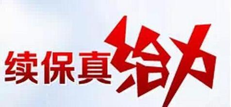 定期寿险是什么意思ming home?定期寿险包含什么?