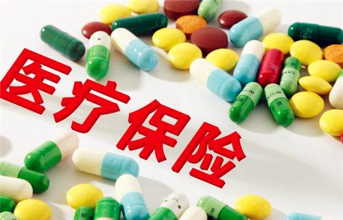 买重疾险还是医疗险好?什么是医疗险和重疾险?