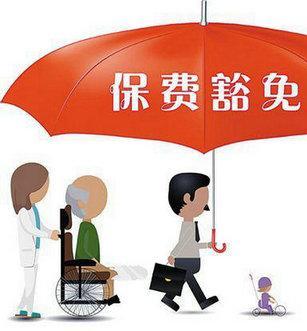 豁免重疾是什么意思?带你了解保险知识