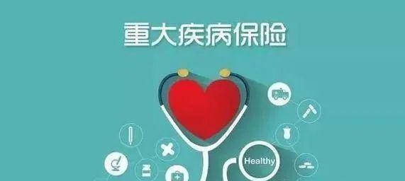 短期重疾险与长期重疾险差别有哪些?投保有什么条件?