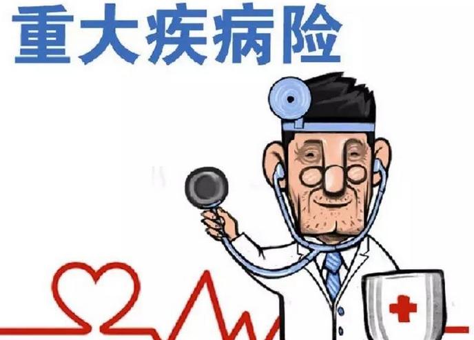 重疾险属于健康险吗
