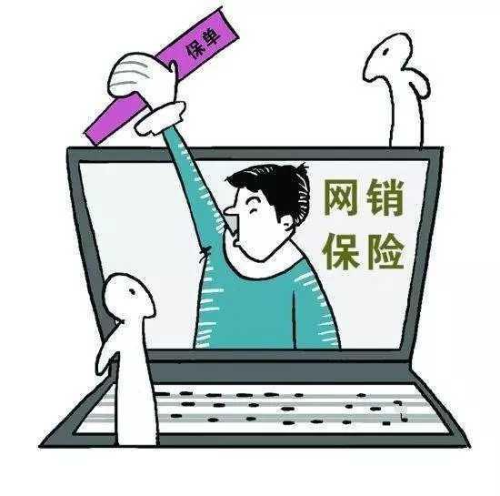 网上买重疾险可靠吗