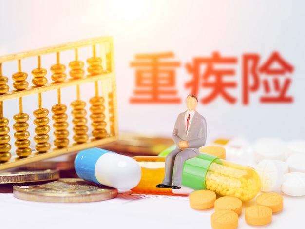 重疾险多少保额才够 购买重疾险时要注意什么