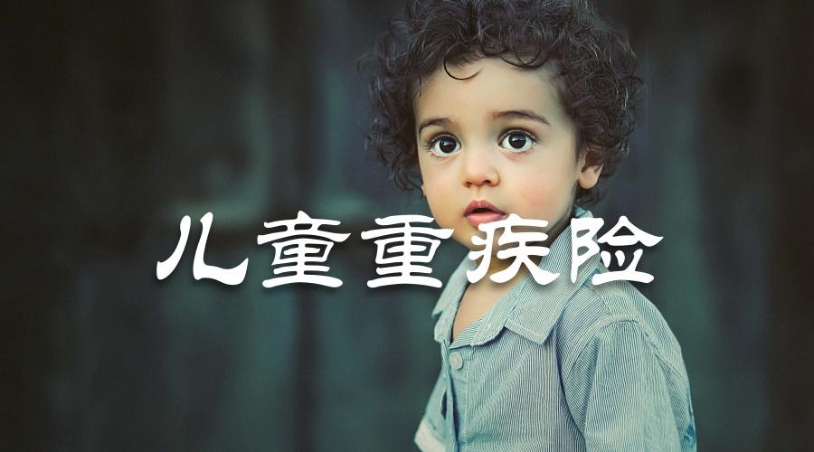 重疾险儿童投保指南是怎样的 应该如何选择保险