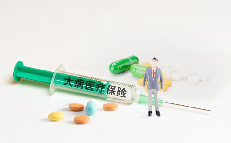 医疗保险和大病医疗保险的区别