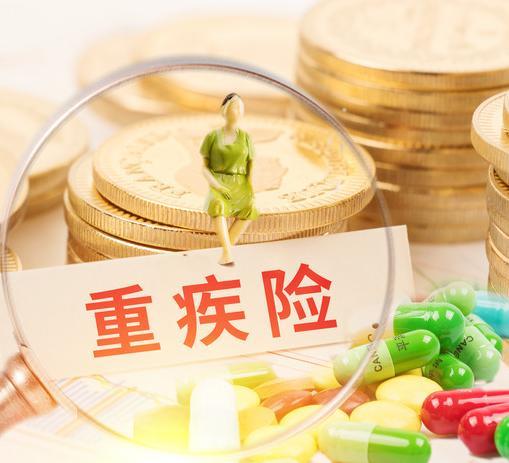 中国平安的重疾险