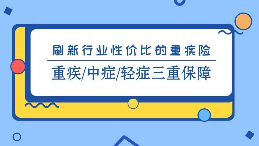 中国人保的重疾险