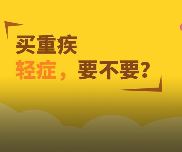 重疾险哪个保险公司产品好?需要注意哪些问题?