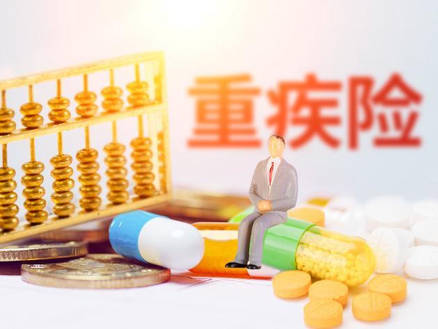 泰康人寿重大疾病险种有哪些 如何选择重大疾病保险
