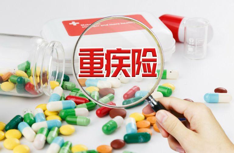 专业保险咨询机构推荐重疾险产品 2021年热门重疾险推荐