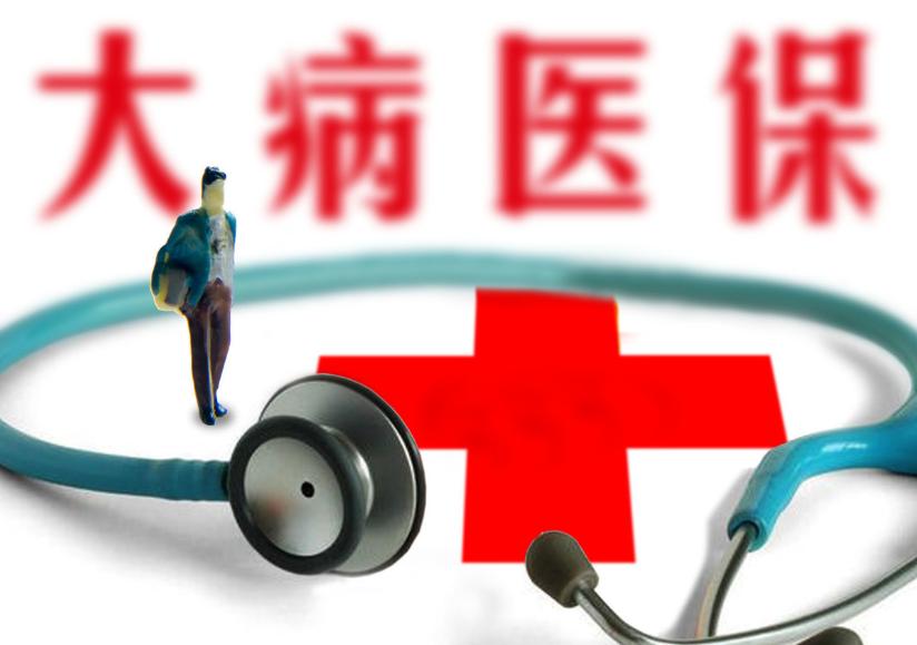 重疾和寿险该分开买吗 寿险和重疾险的区别
