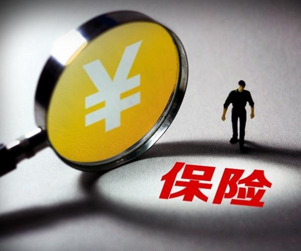 中国人民保险寿险怎么样?哪款好呢?