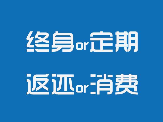 工银安盛人寿鑫如意终身寿险的特点 这款保险产有何优势