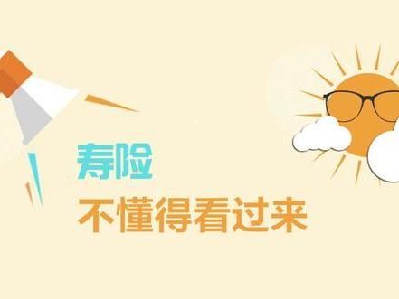 阳光定期寿险基本信息和产品特色介绍 定期寿险适合哪些人群?