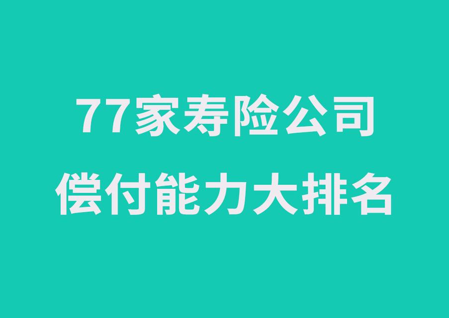 中国有多少家寿险公司?购买保险如何选择保险公司?