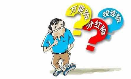 分红险、万能险、投连险的区别在哪里?