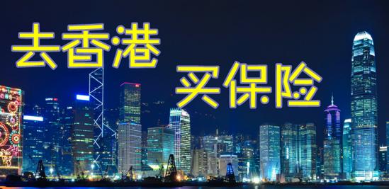 香港重疾险保险陷阱有哪些?「详细介绍」