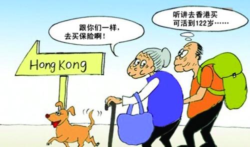 为什么香港保险不能买?「内部资料」