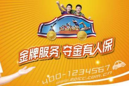 中国人保车险电话_人保电话车险有假的吗?如何确定真假?_米保险