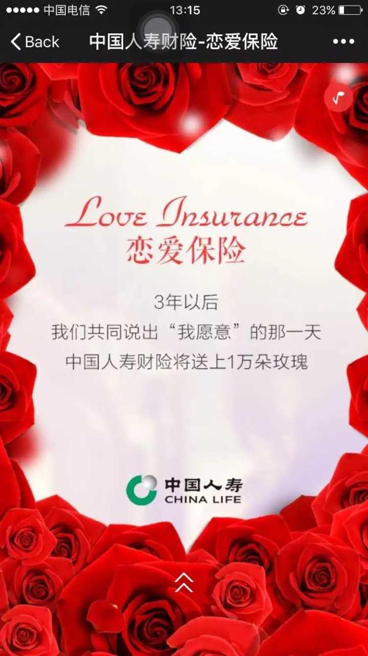 中国人寿恋爱保险是真的吗?「亲身经历」