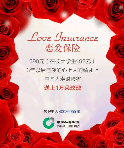 恋爱保险都有哪些?「解决方法」