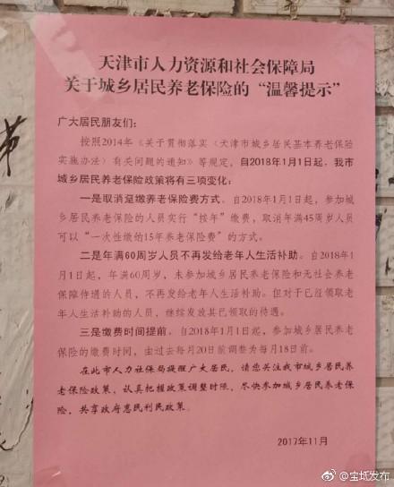 2018天津市养老保险政策最新消息「100%靠谱」