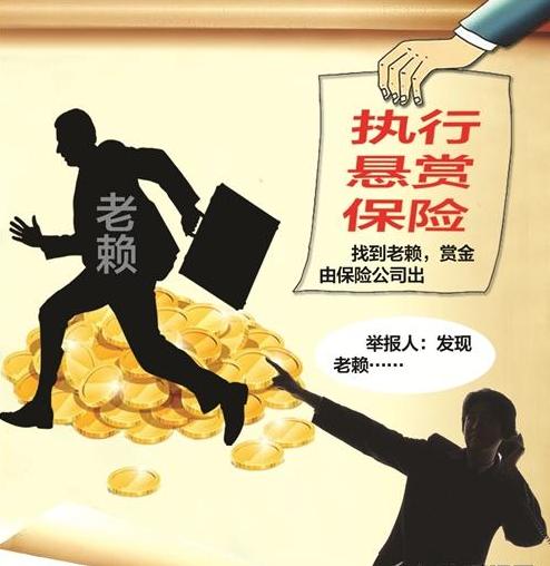 """东莞市第一人民法院推出""""执行悬赏保险""""「专业分析」"""
