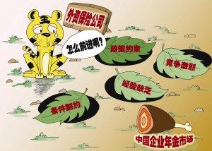 上海建立外资保险公司有哪些申请条件「详解」