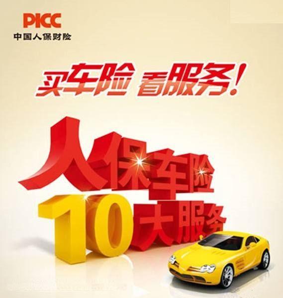 中国人保车险电话_2018年人保车险续保政策_米保险