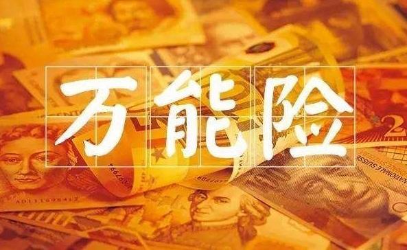 中国人寿万能保险包括哪些?特点和优势是什么?「重点介绍」