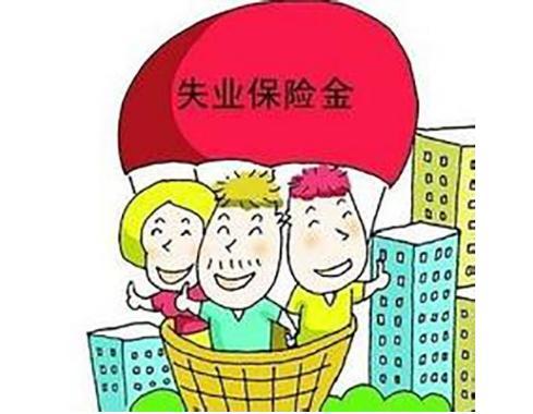 宁夏失业保险金领取条件有哪些?「真实建议」