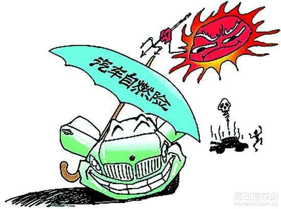 中国人寿自燃险怎么赔?为什么被拒赔?「秘籍」