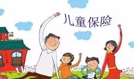 上海少儿基金保险