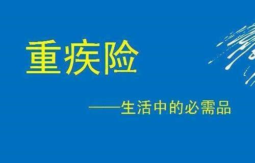香港重疾险与内地重疾险有什么区别
