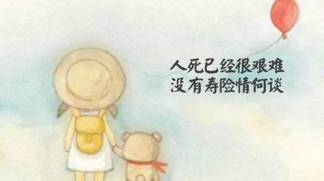 中国人为什么不喜欢买寿险?「详解」