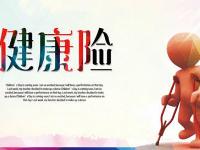 全国首个健康保险交易中心将在上海成立「专业分析」