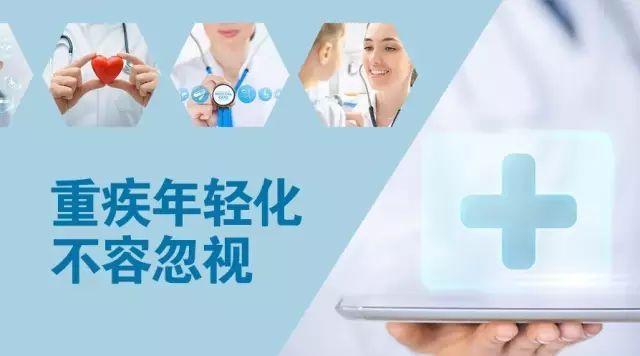 华夏人寿护身福终身重大疾病保险产品介绍