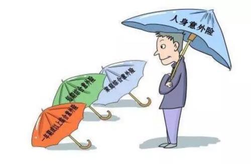 人身意外保险是什么样的?人身意外保险投保方式有哪些?「大佬揭秘」
