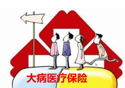 香港人都不知道的大病医疗保险,你知道多少
