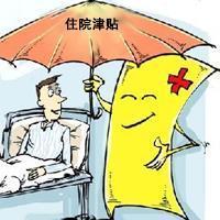 住院补贴保险是什么?这些你了解吗