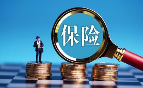 香港保险的利弊