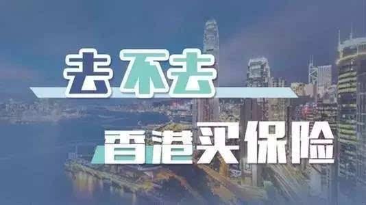 香港保险的购买流程,三步搞定!
