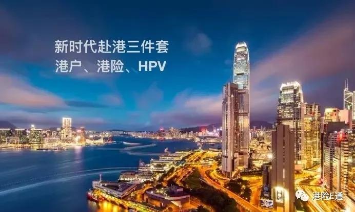 香港保险的优势和弊端,都给你列出来了!