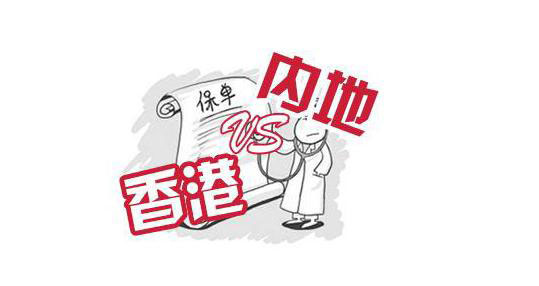 香港保险特点总结——收藏学习了!