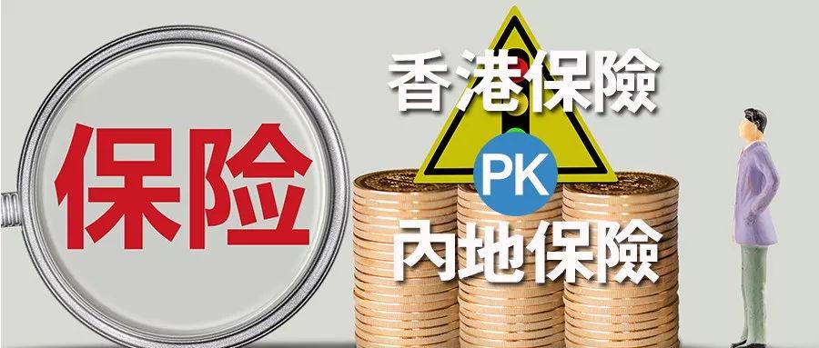 内地保险PK香港保险,应该怎么选?