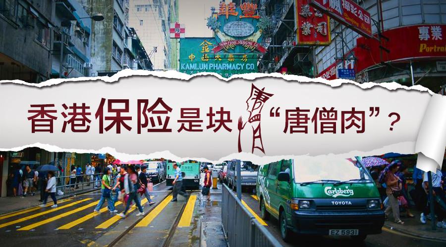 国内如何购买香港保险?——说多少次了,国内买不了!