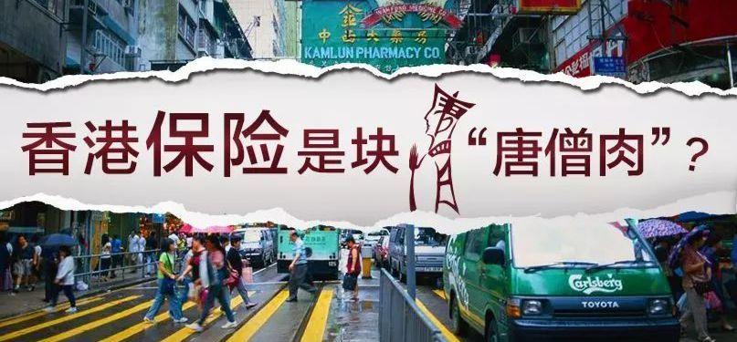"""香港保险的""""爆红""""——保险界的""""弄潮儿""""!"""