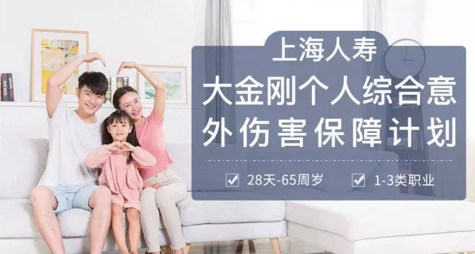 上海人寿大金刚全年综合意外保险怎么样?值得值得买?