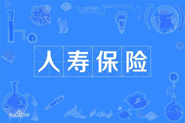 你了解过中国寿险的历史吗?它的前景如何?