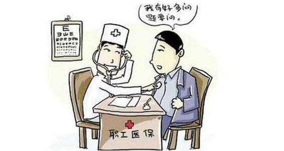 职工医疗险报多少?具体的比例是什么?
